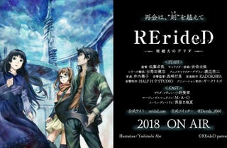 Illustration for article titled Enjoy the newest promo ofRErideD anime