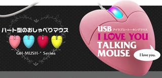 Illustration for article titled When Women Won't Love You, the USB Talking I Love You Mouse Will