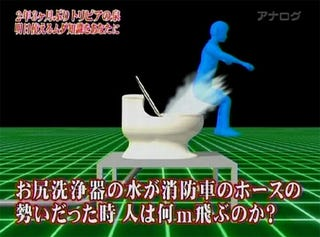 Illustration for article titled Japanese toilet users vulnerable to Bluetooth bidet assaults