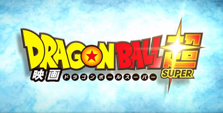 Illustration for article titled Enjoy the first teaser of the upcoming Dragon Ball Super Movie
