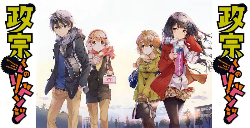 Illustration for article titled Here it is the first promo of Masamune-Kun´s Revenge