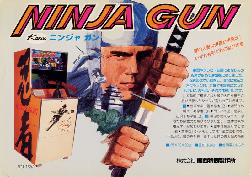Illustration for article titled Ninja Gun