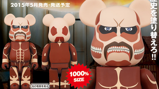 Illustration for article titled Attack On Titan's Colossal Titan, As A Giant Bear Figure