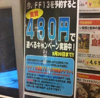 Illustration for article titled Japanese Retailer Charging US$5.35 To Play Final Fantasy XIII
