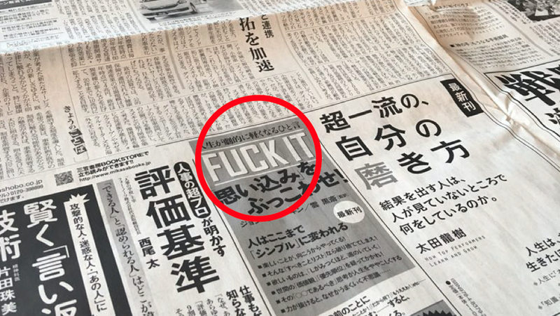 Illustration for article titled Nothing Like Seeing 'Fuck It' in a Major Japanese Newspaper
