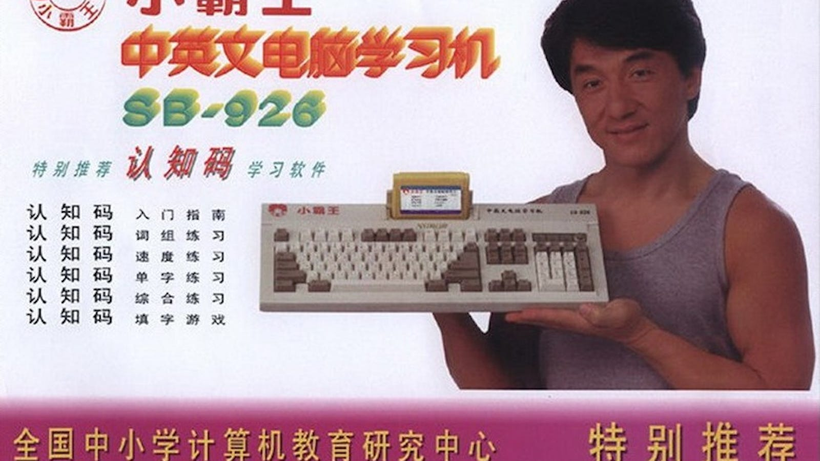 Image result for subor jackie chan
