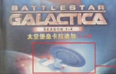 "Illustration for article titled Black-market Battlestar DVD calls the show a ""tween comedy"""