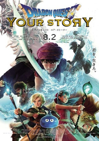 Illustration for article titled Enjoy the newest trailer for the upcoming movie of Dragon Quest