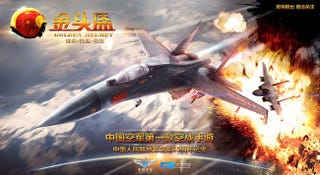 Illustration for article titled China's Air Force Is Releasing A Game Where You Blow Up U.S. F-15s