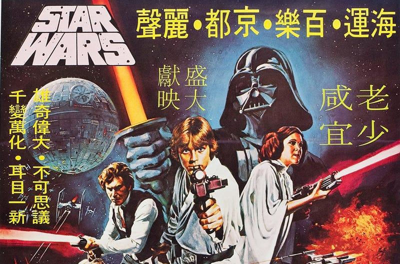 Illustration for article titled Kellett 40 év, hogy a kínai mozik is bemutassák a Csillagok háborúját