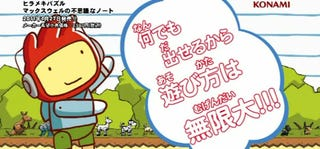 Illustration for article titled When A Game About English Words Is Released In Japanese