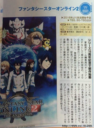 Illustration for article titled Phantasy Star Online 2 will get an Anime!