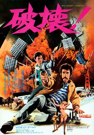 Illustration for article titled Elliott Gould and Robert Blake Will SHOOT ALL THE BUILDINGS