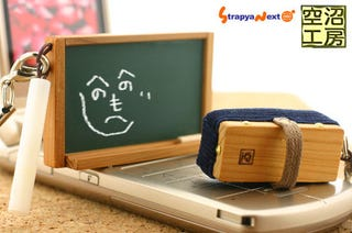 Illustration for article titled Chalkboard, Chalk and Eraser Cellphone Strap