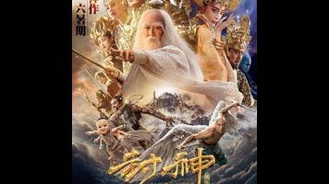 League Of Gods offers the deadly farts of a six-armed baby in