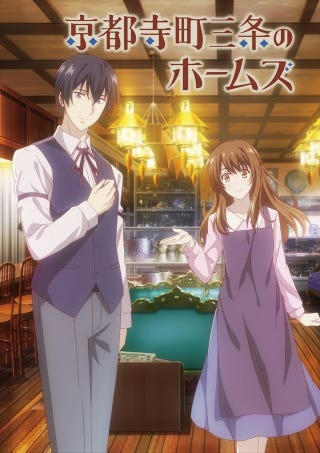 Illustration for article titled Enjoy the newest trailer of the anime ofKyoto Teramachi Sanjo no Holmes
