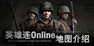"""Illustration for article titled Company Of Heroes Online Replaces Germans With """"Federation"""""""