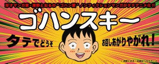 Illustration for article titled The Manga of Gohan Suki will get an anime adaptation