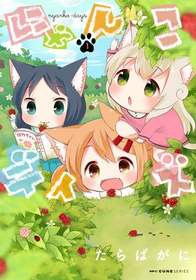 Illustration for article titled Nyanko Days Manga will get an Anime adaptation