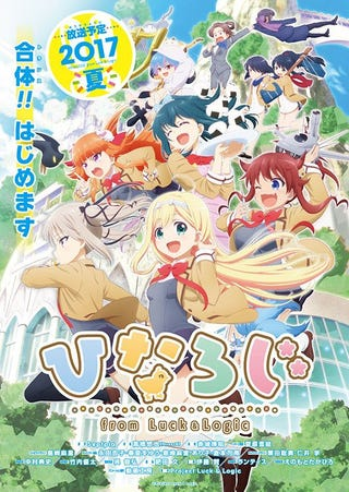 Illustration for article titled Hee it is the new promo of the anime: Hina Logi: From Luck & Logic