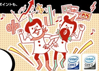 Illustration for article titled Sony Explains Intel Core 2 Duo with Weird French Elves