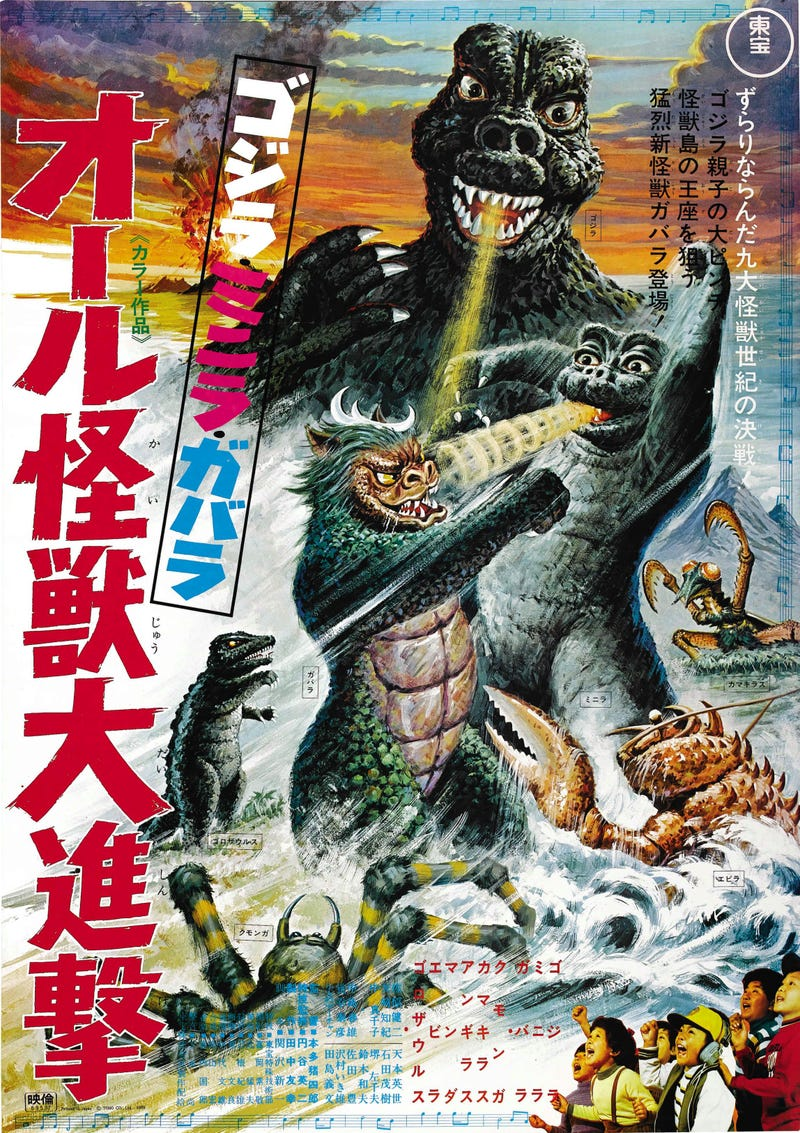 Illustration for article titled Kaiju Marathon XIV: Gojira-Minira-Gabara: Ōru Kaijū Daishingeki