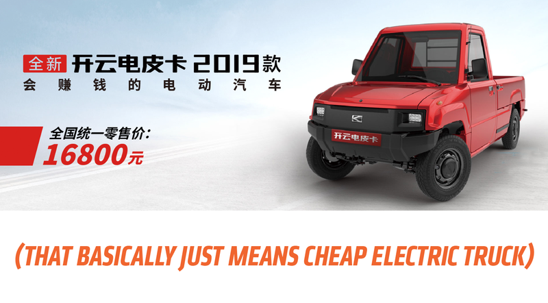 Illustration for article titled You Might Be Able to Buy This Tiny Electric $5,000 Chinese Pickup Truck Here in America Soon, Maybe