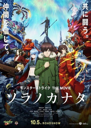 Illustration for article titled Enjoy the newest trailer of the movie of Monster Strike The Movie: Beyond the Sky