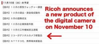 Illustration for article titled Rumor: Mirrorless Ricoh Camera, Interchangeable Lenses Coming November 10