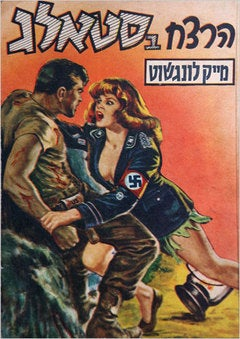 Jews Porno 83