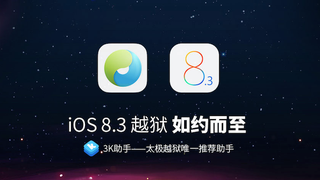 The iOS 8.3 Jailbreak Is Now Available