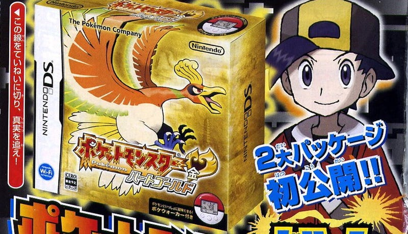 Illustration for article titled Here Is Your Japanese Pokemon Heart Gold/Soul Silver Packaging