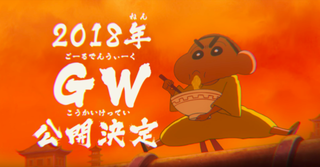 Illustration for article titled The new movie of Crayon Chin-Chan is announced!