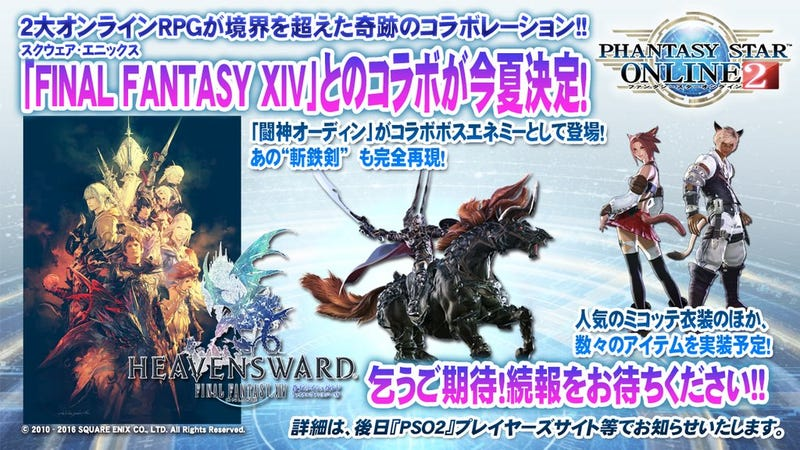Illustration for article titled Final Fantasy XIV Items and More Coming to Phantasy Star Online 2