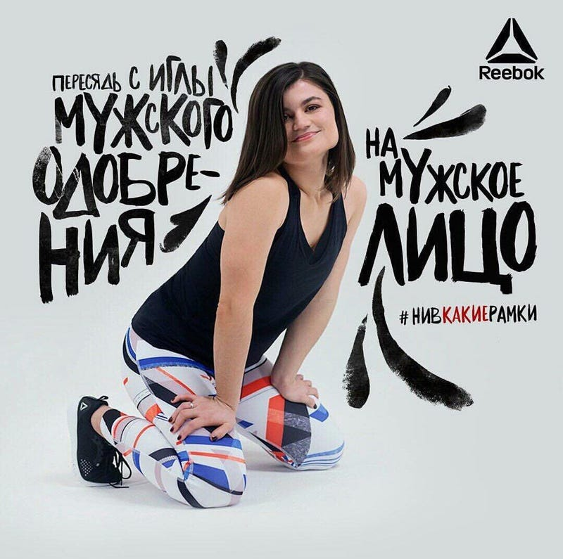 Illustration for article titled Reebok To Women: Empower Yourself By Sitting On Men's Faces
