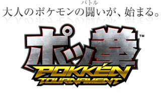 Illustration for article titled Pokken Tournament!  From Nintendo x Bandai Namco - First Footage!