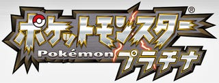 Illustration for article titled Pokemon Platinum Announced, Due In The Fall