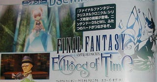Illustration for article titled First Look At Final Fantasy CC (The One You Can Play On DS AND Wii)
