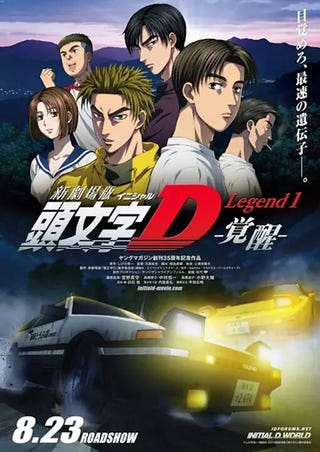Illustration for article titled Initial D Fanboys