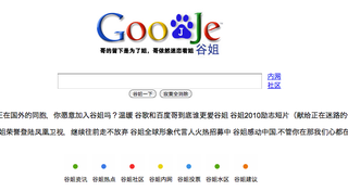 """Illustration for article titled Goojje Search Engine, Launches in China, Claims It's Google's """"Sister"""""""
