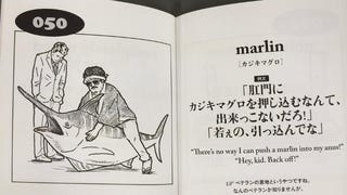 Illustration for article titled Hope You Haven't Had Enough of Japan's Oddest English Book