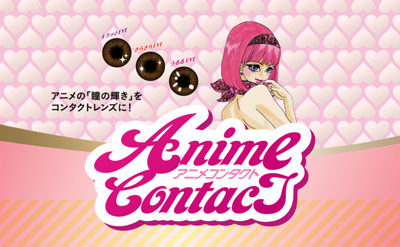 Illustration for article titled Japan Now Has Anime Contact Lenses