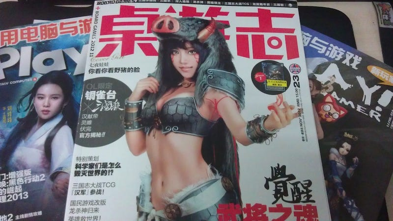 Illustration for article titled China's Board Game Magazines Are Totally Not Just About Board Games