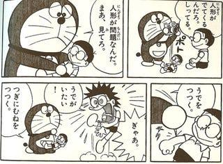 Illustration for article titled Doraemon Gadgets