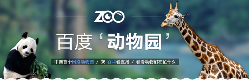 """Illustration for article titled The Beijing Zoo Opened A Virtual """"Online Zoo"""""""