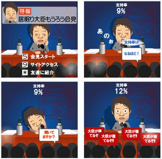 Illustration for article titled Plastered Japanese Politician, The Cell Phone Game