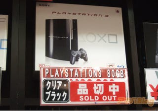 Illustration for article titled PS3 Slimpocalypse Countdown: More PS3 Sell-Outs In Japan