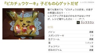Illustration for article titled This Pikachu Will Scare The Children