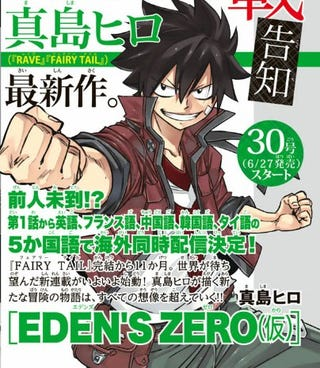 Illustration for article titled The Mangakas of Fuuka and Fairy Tail show their respective new mangas!
