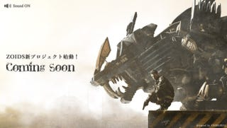 Illustration for article titled Takara Tomy shows a new Zoids Project